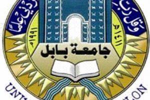 جامعة بابل تحصل على المركز الاول محليا و29 عربياً في تصنيف عالمي