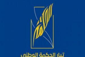 نص بيان تيار الحكمة بزعامة السيد عمار الحكيم في إعلانه المعارضة السياسية